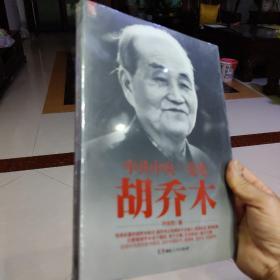 中共中央一支笔:胡乔木