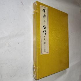 电影三字经(盒装全2册,未开封)