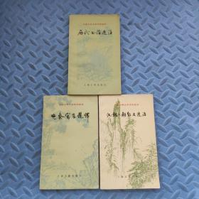 中国古典文学作品选读《先秦寓言选译》《历代书信选注》《汉魏六朝赋选注》 3本合售