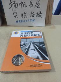 高速铁路无碴轨道结构