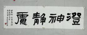 """欧阳荷庚  尺寸  124/35  软件  江西宜春万载人,中国书法家协会会员,宜春市画院副院长。全国第十一届书法篆刻作品展览——优秀奖(最高奖)获得者,第三届中国书坛兰亭雅集42人展成员,中国书协与中国人民大学""""国学修养与书法——首届全国青年书法创作骨干高研班""""成员。书法作品入展中国书法家协会所主办全国专业展览三十余次、荣膺最高奖三次,有大量作品展、藏于全国各地文博机构。"""