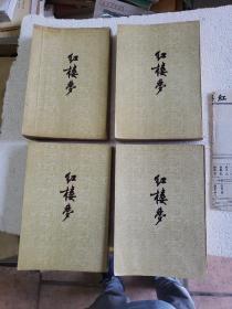 1978年香港中华书局《红楼梦》4册全