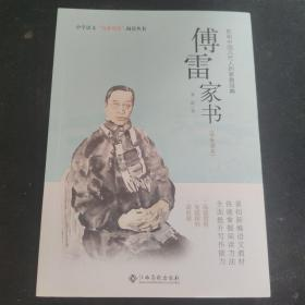 傅雷家书/中学语文名著导读阅读丛书