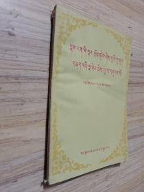 藏文诗词写作(藏文版)