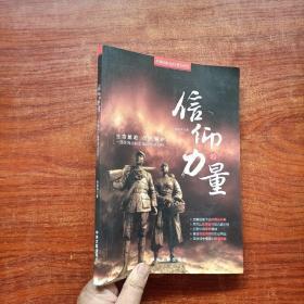 信仰的力量 : 井冈山红色培训大讲堂