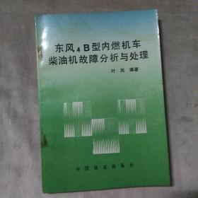 东风4B型内燃机车柴油机故障分析与处理