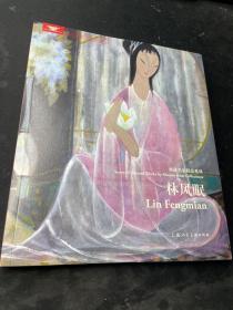 林風眠:典藏名家精品系列