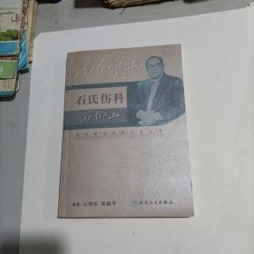 现代骨伤科流派名家丛书·石氏伤科石仰山