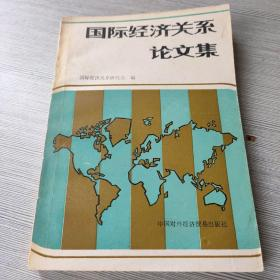 国际经济关系论文集