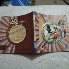 让笑声飞翔:庆祝米老鼠在中国出版10周年