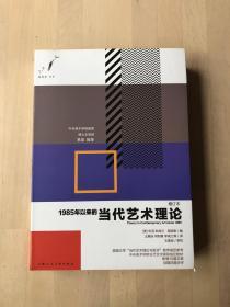 1985年以来的当代艺术理论 增订本