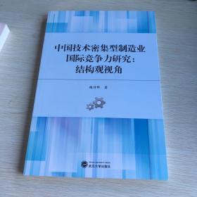 中国技术密集型制造业国际竞争力研究:结构观视角