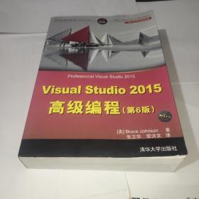 Visual Studio 2015高级编程 第6版/NET开发经典名著