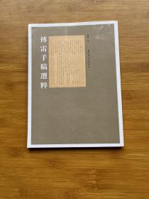 傅雷手稿选粹(未拆封)