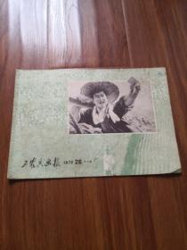 工农兵画报1970/26   21号柜
