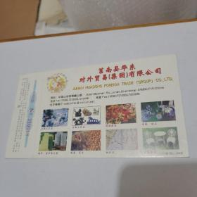 2000年中国邮政贺年(有奖)莒县华东对外贸易企业金卡明信片---