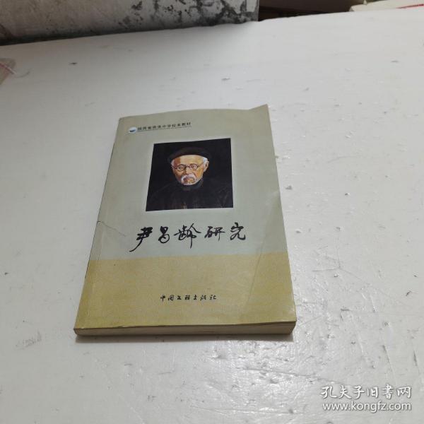 尹昌龄研究