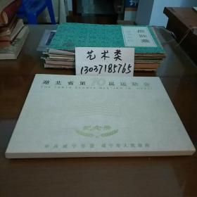 湖北省第十届运动会邮票纪念册