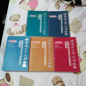哈尔滨工业大学年鉴1998、1999、2000、2001、2002  五本合售