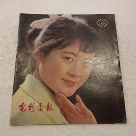 电影画报1980.2(12开)平装本