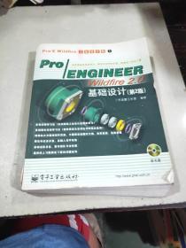 Pro/ENGINEER Wildfire 2.0基础设计(第2版)。