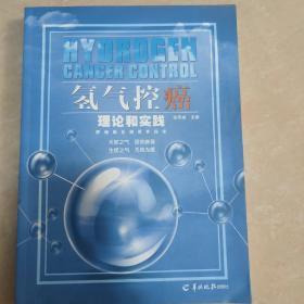 氢气控癌-理论和实践