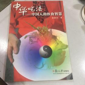中华吃法:中国人的饮食智慧(非二手)