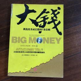 大钱:挑选优秀成长股的7条法则
