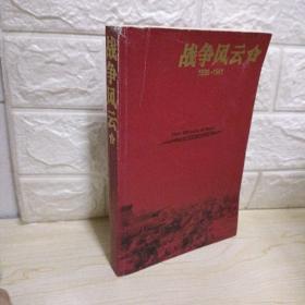 战争风云:1939-1941(上)