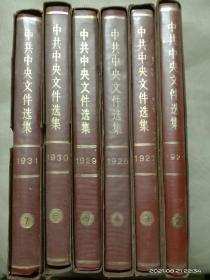 中共中央文件选集