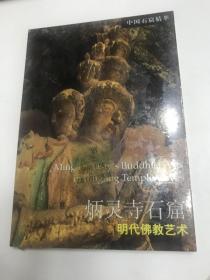 明信片《中国石窟精粹-炳灵寺石窟-明代佛教艺术》全册12枚,王亨通 成色如图,全新未拆封 2001年 全网全新的仅此一件 包邮