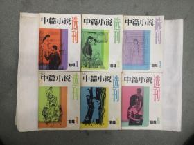 《中篇小说选刊》1984年(1—6)全年  双月刊