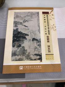 文化强国·艺谈巨擎 张殿堂刘大为