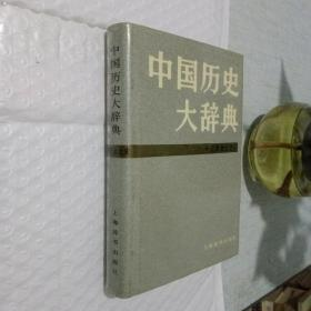 中国历史大辞典 辽夏金元史