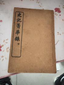 民国《史记菁华录》(中)卷三、四