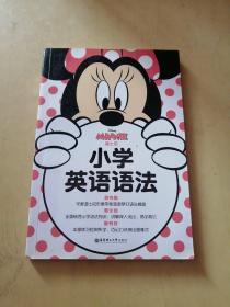 迪士尼·小学英语语法
