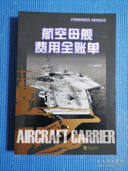 《航空母舰》系列丛书:航空母舰费用全帐单