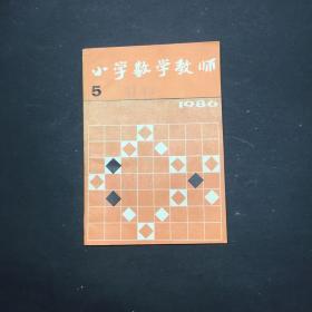 小学数学教师 1986.5
