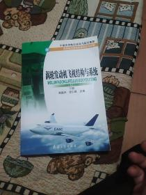 涡轮发动机飞机结构与系统.AV  下册