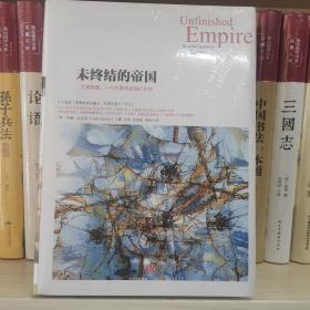 未终结的帝国:大英帝国,一个不愿消逝的扩张梦