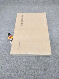国学基本典籍丛刊:宋本毛诗诂训传(套装全三册)