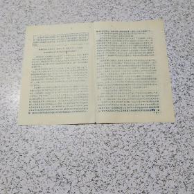 """《1966年戳穿(长春日报)社""""提高警惕,谨防扒手""""的大阴谋》油印资料一套"""