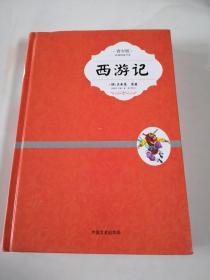 西游记(青少版)