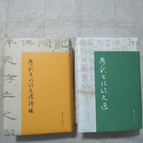 历代书法论文选+历代书法论文选续编 2册