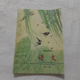 六年制小学课本语文 第二册