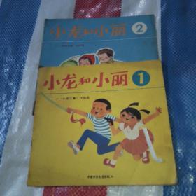 小龙和小丽 (1,2 全)24开彩色连环画【一版一印】黄斑