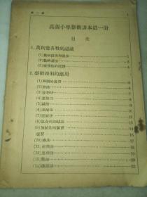 高级小学算术课本(第一册)