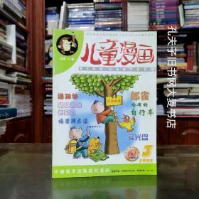 《儿童漫画(2002.3.总第184期)》