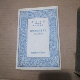 万有文库)世界统制经济问题  (初版)
