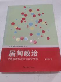 传媒研究新视野丛书·居间政治:中国媒体反腐的社会学考察